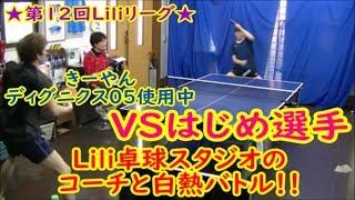 4/21(土)にLili卓球スタジオにお邪魔させて頂きました!! Lili卓球スタ...
