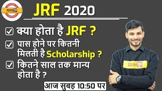 JRF 2020    What is JRF ?    How much Scholarship ?    Full Information    By Ram Sir