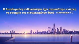 Η διεφθαρμένη ανθρωπότητα έχει περισσότερο ανάγκη τη σωτηρία του ενσαρκωμένου Θεού (Απόσπασμα Ⅲ)