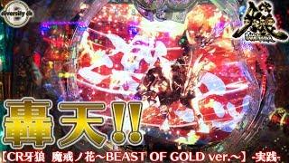 【CR牙狼 魔戒ノ花~BEAST OF GOLD ver.~】-実践-突如現れる激アツ!!の巻