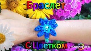 Браслет с Цветком из резинок Rainbow Loom. Урок 7 Bracelet with flower (OnlyHook)