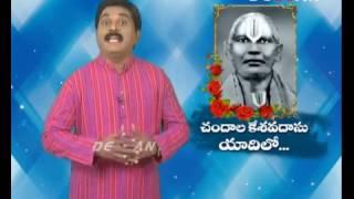 First Telugu Lyricist Kesavadas Is From Tiruvuru Krishna Dt