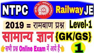 RRB NTPC Exam 2019#1stStage(CBT)||Online Gk/GS-Test#Railway,Ntpc,Railway,JE,ASM,TT,Exam पार्ट-1#