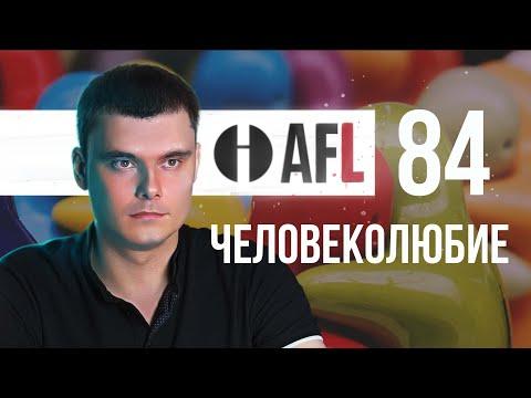 FPL-84 | Человеколюбие