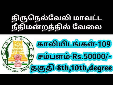 Thirunelveli district court recruitment 2019 | Tamilnadu govt jobs | 109 posts | friends tech