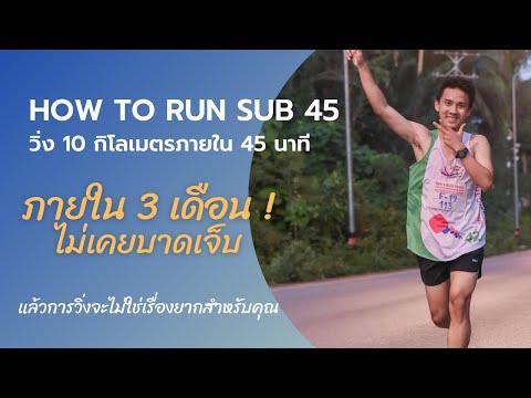 [ แจกสูตร ] วิ่ง 10 กิโลเมตร ให้เวลาต่ำกว่า 45 นาที How to run sub 45