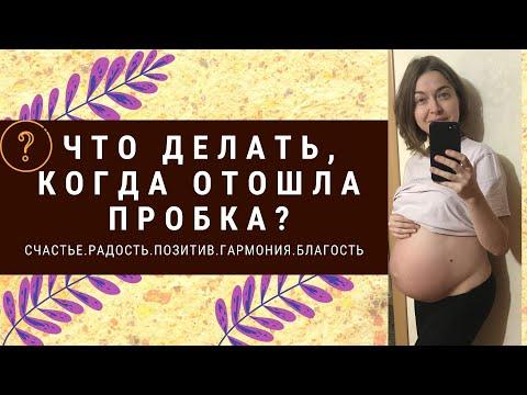 Что делать, когда отошла пробка? Предвестники родов. 39 недель беременности.
