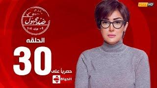 مسلسل ضد مجهول بطولة غادة عبد الرازق – الحلقة الثلاثون والاخيرة 30   (Ded Maghool (EP30