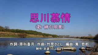 栃木県と茨城県を流れ利根川の支流である思川を 題材とした歌が生まれました。 作詞 原科香月 作曲 竹見さとし 編曲 筧 哲郎 制作...