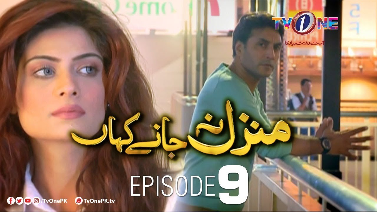 Manzil Na Janay Kahan Episode 9 TV One Sep 14, 2019