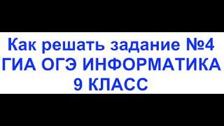 ГИА ОГЭ информатика - решение задания номер 4