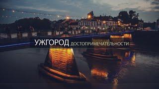 Ужгород достопримечательности(Достопримечательности Ужгорода. В слайд-шоу представлены самые интересные места и виды Ужгорода. В ролике..., 2016-04-08T20:45:31.000Z)