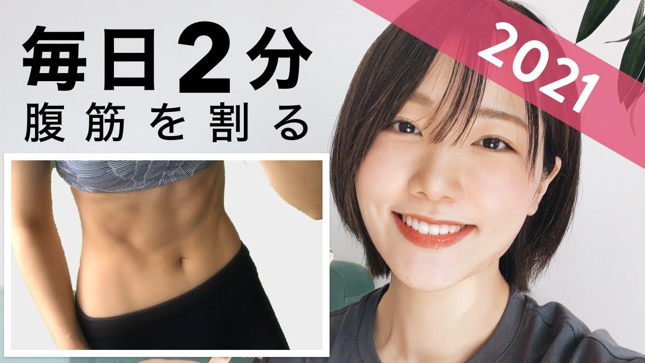 【毎日2分】30日で腹筋を割るトレーニング 2021