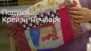 Подушка Крези Пэчворк - Видео Мастер-Класс