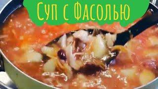 Суп с фасолью и курицей рецепт