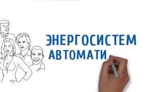 Энергосистемавтоматика - производство и поставка электротехнического оборудования(http://www.energysa.ru Энергосистемавтоматика предлагает источники гарантированного питания переменного тока ИГП1,..., 2014-04-11T06:50:21.000Z)