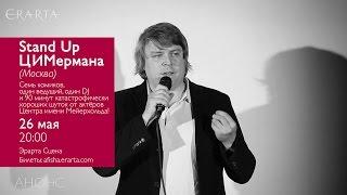 «Stand Up ЦИМермана» (Москва). Анонс