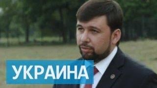 Пушилин: ДНР находится в шаге от полноценной войны