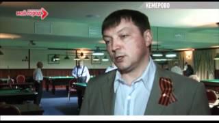 Ветераны Кемерова играют в бильярд