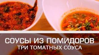 видео Помидоры - соусы.Овощи.