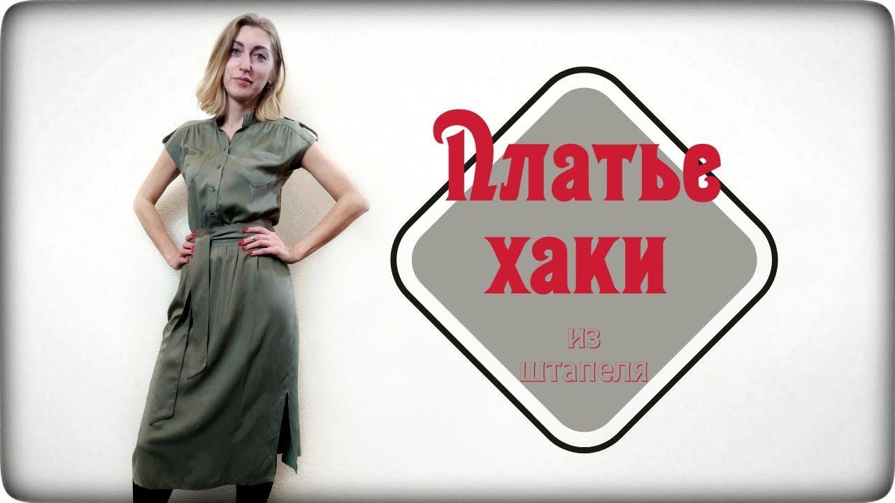 Женское платье хаки в стиле