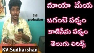 మాయా మేయ జగంబె పద్యం లిరిక్స్ Katiscene drama padyalu lyrics kv Sudharshan acharya svs productions
