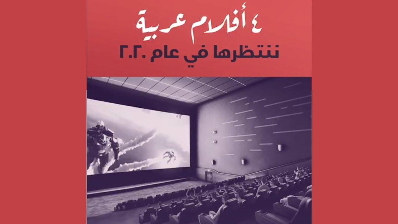 4 أفلام عربية ننتظرها في عام 2020