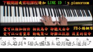 【命運】家家(下載樂譜簡譜)小楊鋼琴雲端教學流行爵士鋼琴自學下載蘭陵王