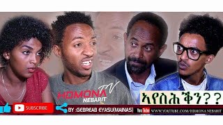 HDMONA - ኣየስሕቅን? ብ ገብረኣብ እያሱ (ማይናስ) Ayeshkn? by Gebreab Eyasu - New Eritrean Comedy 2019