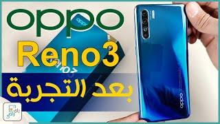مراجعة اوبو رينو 3 - Oppo Reno 3   السلسلة الأنيقة من الشركة