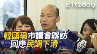 韓國瑜高雄市議會聯訪 回應民調下滑
