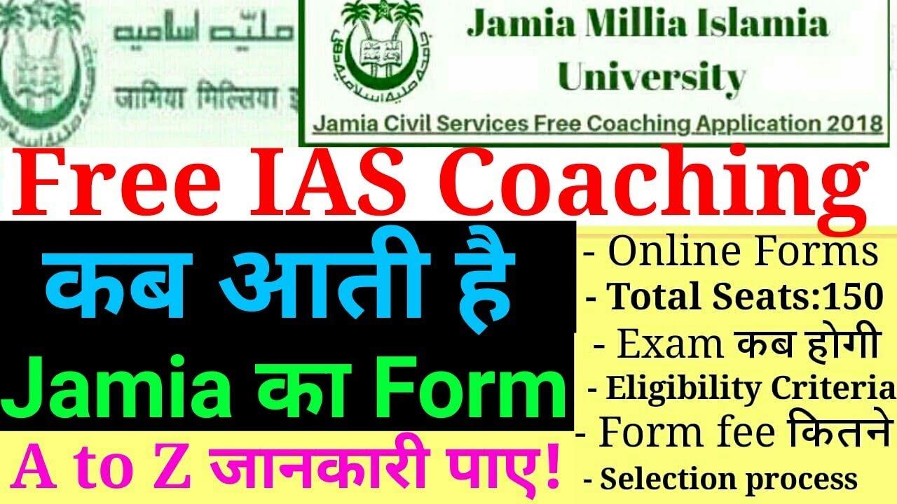 Free IAS Coaching/RCA 2019-2020 by Jamia Millia Islamia!when will Jamia RCA  IAS Form release#UPSC