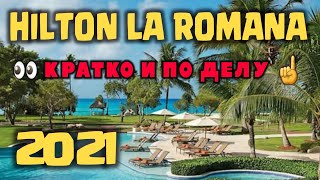 Hilton La Romana 5 2021 ОБЗОР ОТЕЛЯ ОТЕЛЬ БЕЗ ВОДОРОСЛЕЙ Доминиканская Республика Байя Ибе