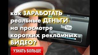 приложения для заработка андроид просмотр видео