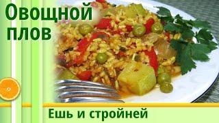 ПЛОВ БЕЗ МЯСА 🌿 Рецепты блюд ДЛЯ ПОХУДЕНИЯ