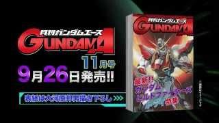 ガンダムエース11月号 2014年9月26日発売!! http://www.kadokawa.co.jp/gundam/magazine/