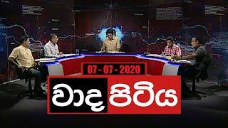 Waada Pitiya | 07th July 2020 Thumbnail