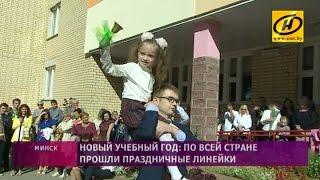 Первые звонки прозвучали для 110 тысяч первоклассников в Беларуси