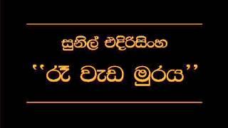 Ra Weada Muraya Sunil Edirisinghe