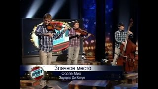 Сыграли «O sole mio» на ТНВ | Злачное Место | В Телевизоре