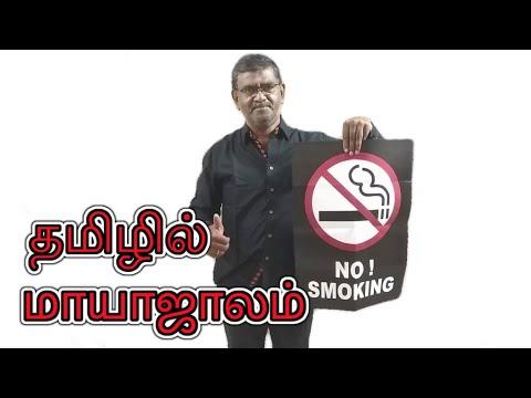 🔔MAGIC VIDEO TAMIL I📌MAGIC TRICK TAMIL # 684 I NO SMOKING POSTER