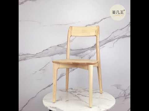 全實木 白臘木 北歐風 圓滑細緻 人體工學椅 書椅 餐椅 屁股凹槽 設計款 溫馨 簡約 手工 淺色系 淺色系