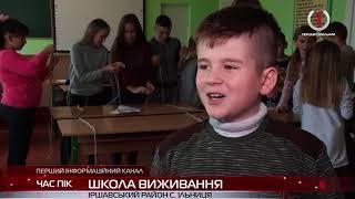На Іршавщини дітей готують до непередбачуваних сценаріїв повсякдення
