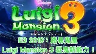 E3 2019:路易鬼屋 Luigi Mansion 3 捉鬼新能力!
