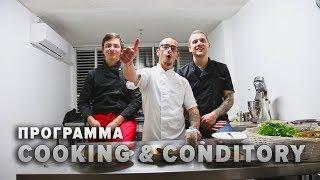 Программа Cooking & Conditory