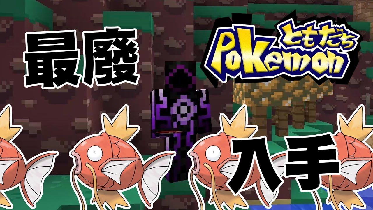 世界最廢寶可夢入手 | Pokemon朋友們 | Minecraft pixelmon 寶可夢模組 01 - YouTube