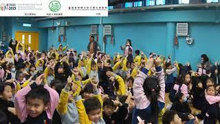 Publication Date: 2020-02-26 | Video Title: 【新界婦孺福利會基督教銘恩小學】小學生大型講座 小小營動 V