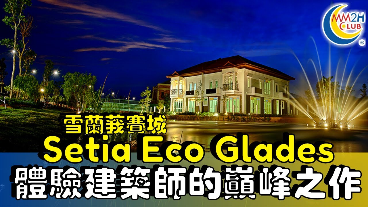雪蘭莪賽城 Setia Eco Glades 一起體驗建築師的巔峰之作   MM2H CLUB 區域介紹 ?️ - YouTube