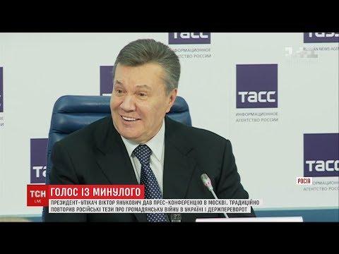 Янукович у Москві