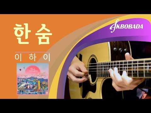 이하이 (LEE HI) - 한숨 (BREATHE) 기타 커버 (Acoustic Guitar Cover)